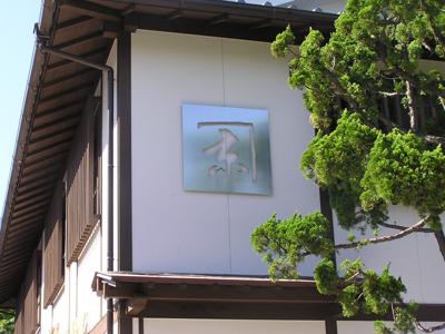 京屋酒造 蔵元外観