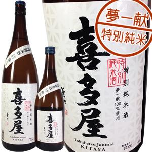 喜多屋夢一献特別純米酒