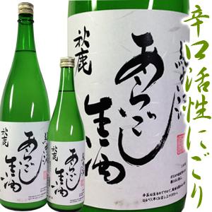 秋鹿 純米あらごし生酒