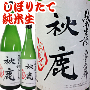 秋鹿しぼりたて純米生酒