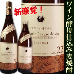 のんのこワイン酵母仕込み