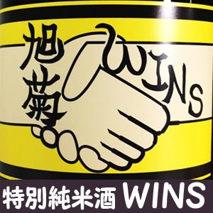 旭菊WINSウインズ