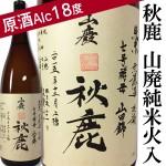 秋鹿 山廃純米 火入原酒