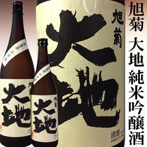 旭菊大地純米吟醸酒