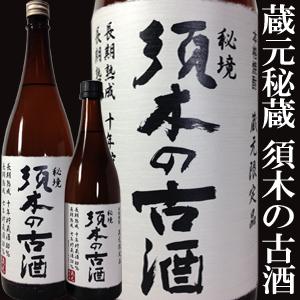 須木の古酒