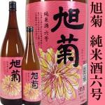 旭菊純米酒6号
