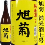 旭菊純米酒7号
