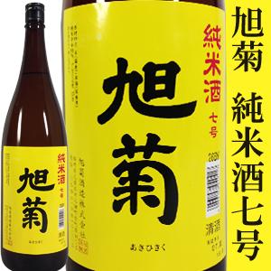 旭菊純米酒七号
