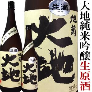 旭菊 大地 純米吟醸生原酒