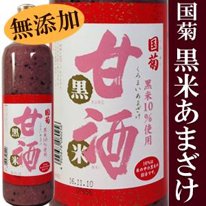国菊 黒米甘酒