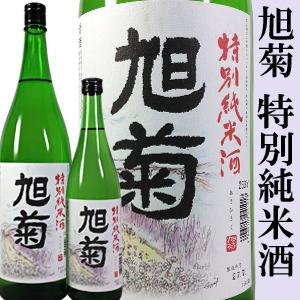 旭菊特別純米酒