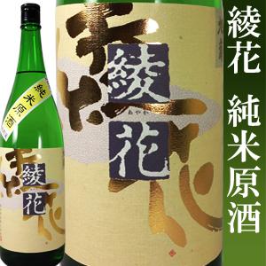 綾花純米原酒