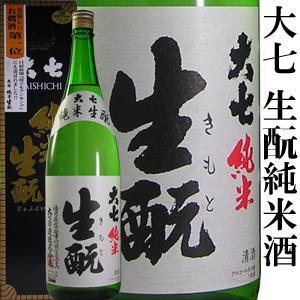 大七 生もと純米酒