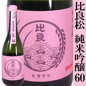 比良松 純米吟醸60%