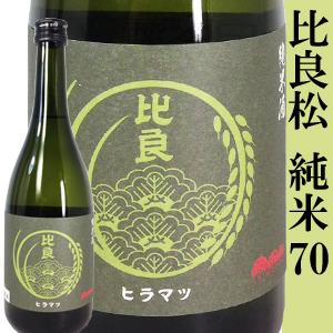 比良松 純米酒70%