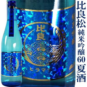 比良松純米吟醸60夏酒