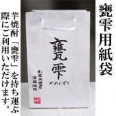 甕雫用紙袋