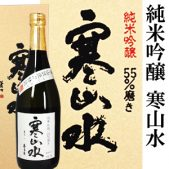 純米吟醸 寒山水 55%磨き