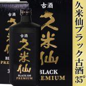 久米仙ブラック古酒35度