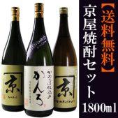 京屋酒造・本格焼酎セット
