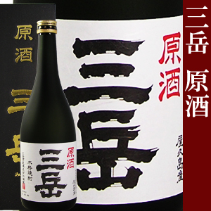 三岳 原酒