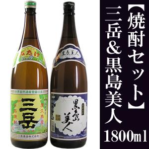 三岳&黒島美人 1800ml