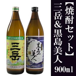 三岳&黒島美人 900ml