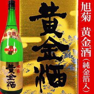 旭菊 黄金酒(純金箔入)