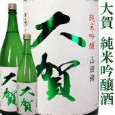 大賀 純米吟醸酒