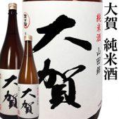 大賀 純米酒