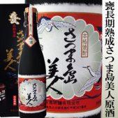 甕長期熟成さつま島美人原酒