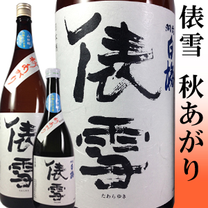 純米吟醸 秋あがり俵雪(山田錦・出羽きらり)