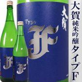 大賀純米吟醸TypeF