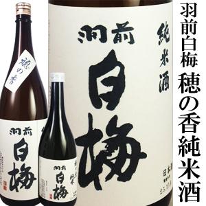 羽前白梅 穂の香 純米酒