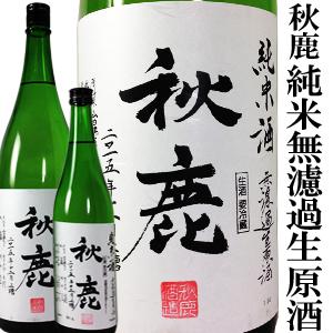秋鹿 純米無濾過生原酒