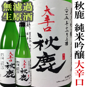 秋鹿 純米吟醸大辛口 生原酒