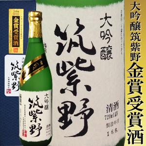 金賞受賞酒 大吟醸 筑紫野