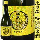 比良松特別純米酒