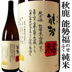 秋鹿 能勢福(のせふく)純米酒