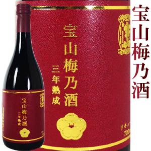宝山梅乃酒 三年熟成