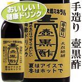 手造り壺黒酢