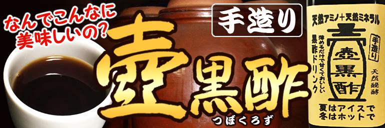 壺黒酢POP