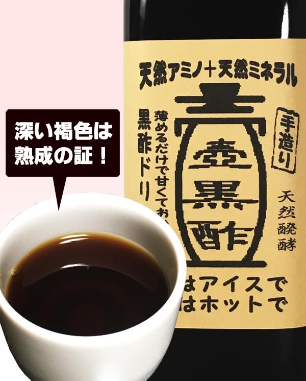 壺黒酢イメージ