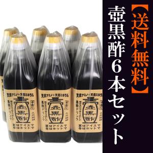送料無料手造り壺黒酢6本セット
