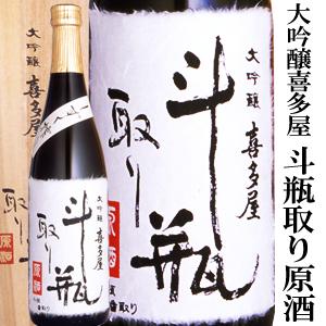 大吟醸喜多屋斗瓶取り原酒