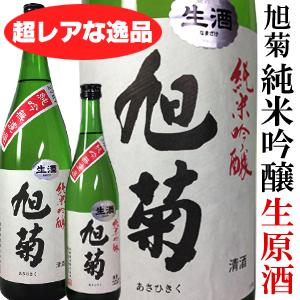 旭菊 純米吟醸 生原酒