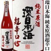環日本海 純米原酒超辛口
