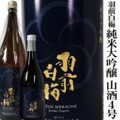羽前白梅 純米大吟醸 山酒4号