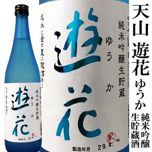 遊花 純米吟醸生貯蔵酒