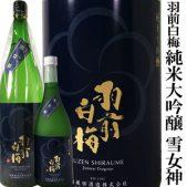 羽前白梅 純米大吟醸酒 雪女神(山酒104号)